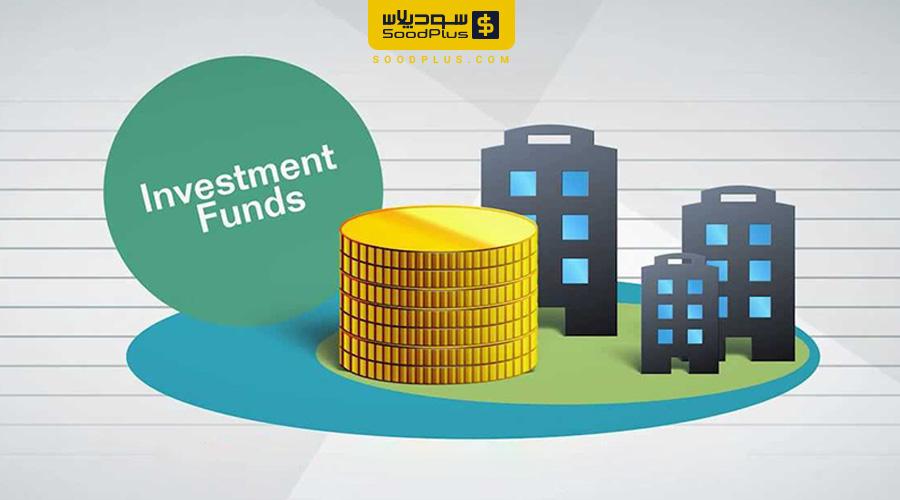 آشنایی با صندوق سرمایه گذاری