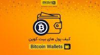 انواع کیف پول بیت کوین bitcoin wallets