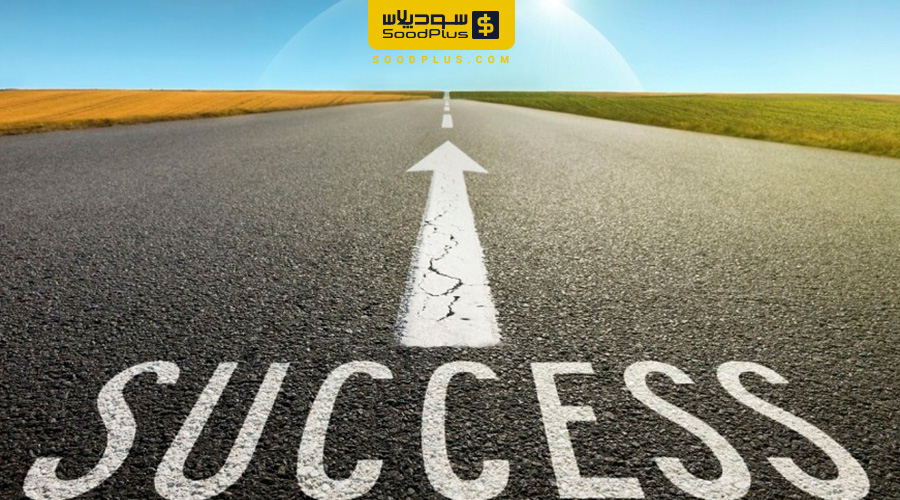 راه های موفقیت در کسب وکار
