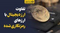 تفاوت ارز دیجیتال با ارز رمزنگاری شده