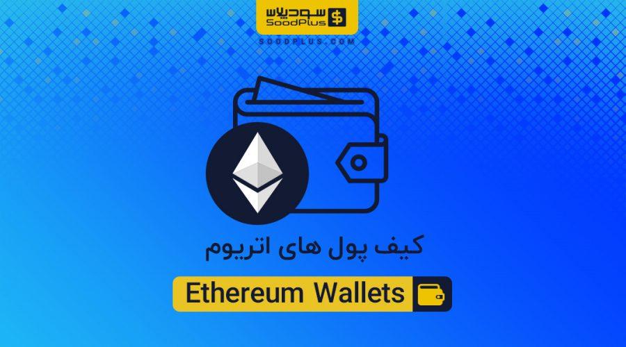 کیف پول اتریوم ethereum wallets