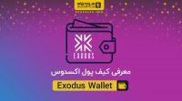 کیف پول اکسودوس Exodus Wallet