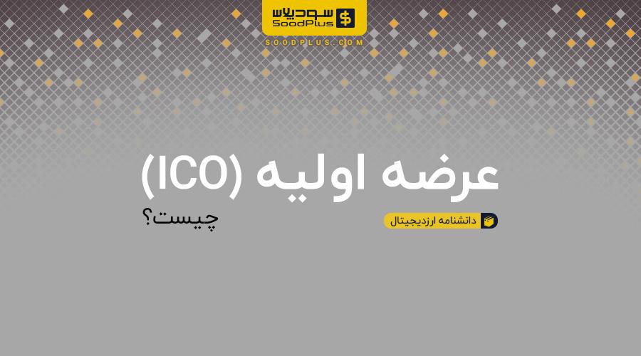 عرضه اولیه ICO چیست