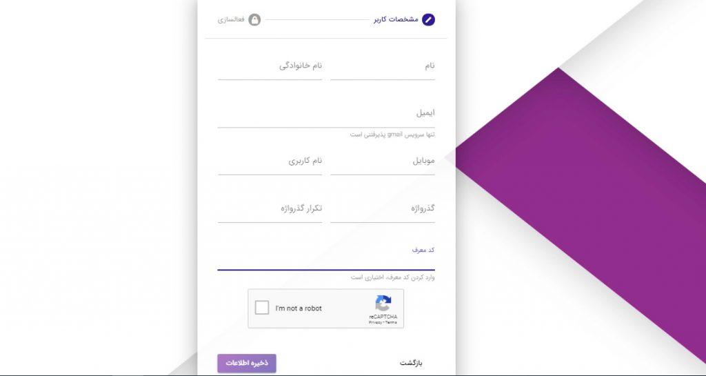 آموزش ثبت نام در سایت ایران کوین ماین
