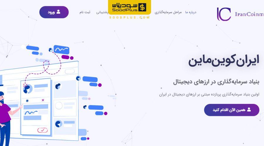 نحوه ی ثبت نام در سایت ایران کوین ماین