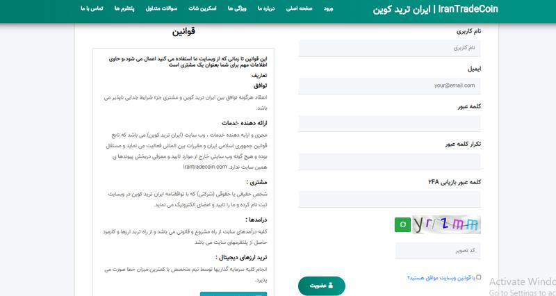 آموزش ثبت نام در ایران ترید کوین