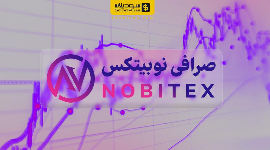 آموزش صرافی نوبیتکس nobitex