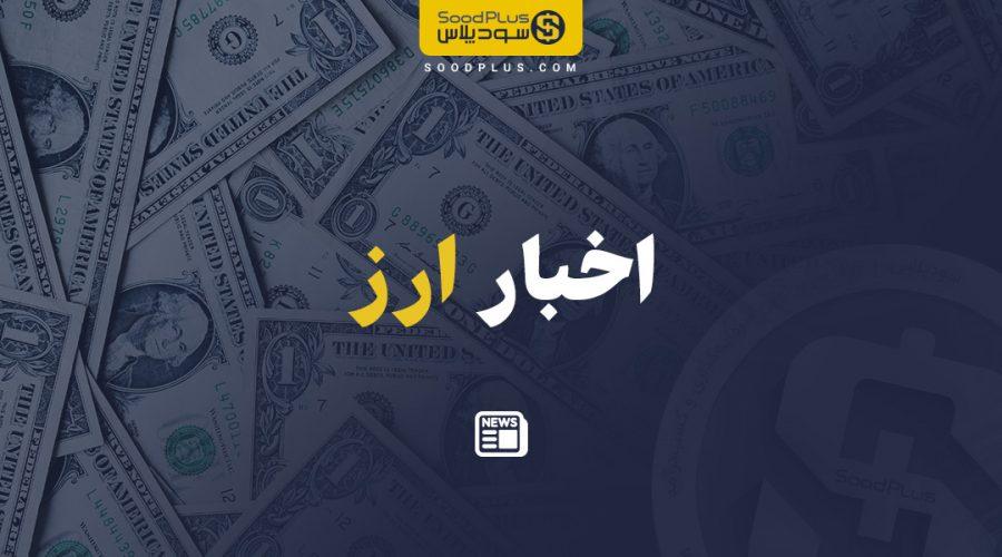 اخبار دلار ارز