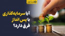 تفاوت سرمایه گذاری و پس انداز