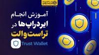 آموزش ایردراپ در تراست والت Trustwallet