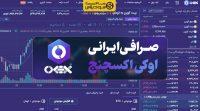 آموزش صرافی آوکی اکسچنج ایرانی
