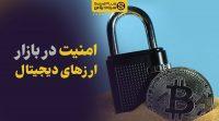امنیت ارزدیجیتال