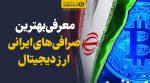 بهترین صرافیهای ایرانی ارز دیجیتال