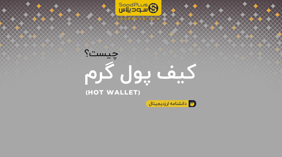 کیف پول گرم hot wallet
