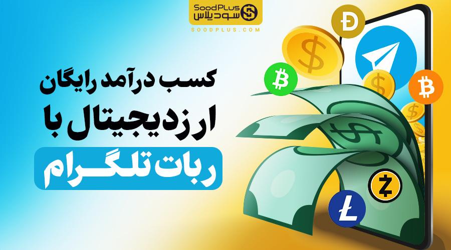 کسب درآمد ارزدیجیتال ربات تلگرام